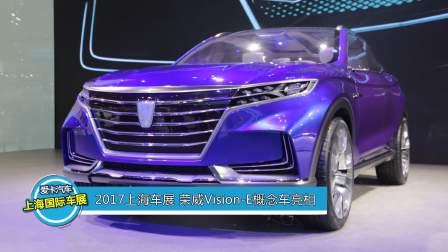 2017上海车展 荣威Vision-E概念车亮相