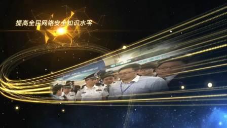 2017第四届首都网络安全日 酷炫宣传片