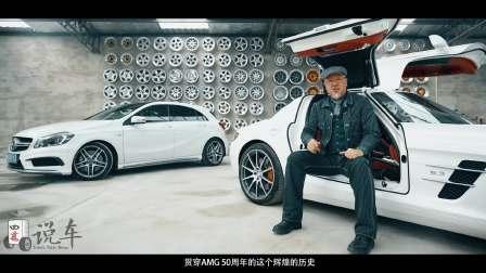 四万说车之梅赛德斯AMG 走心的50年