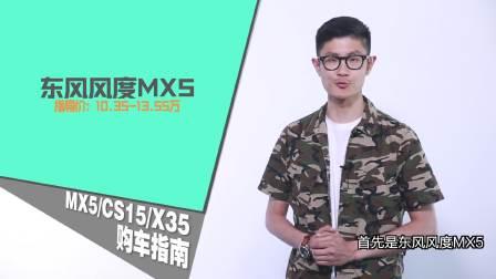 早安汽车 MX5 CS15 X35购车指南