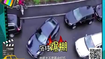 开百万保时捷911的老司机竟不会倒车,险被路人围殴