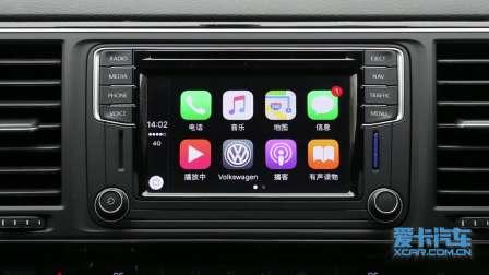 【全车功能展示】 大众迈特威 CarPlay系统展示