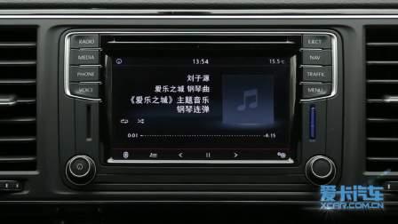 【全车功能展示】 大众迈特威 娱乐及通讯系统展示