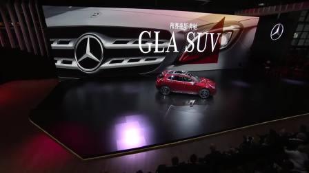 全新奔驰GLA 260 亮相上海车展