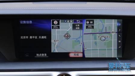 【全车功能展示】 雷克萨斯GS 导航系统展示