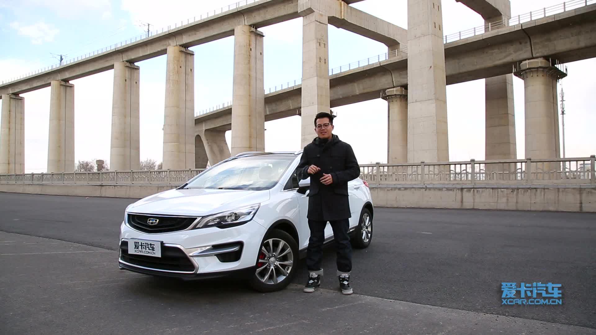 爱卡试车 吉利家族小颜王跨界SUV帝豪GS