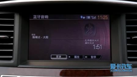 【全车功能展示】 英菲尼迪QX60混合动力 娱乐通讯展示