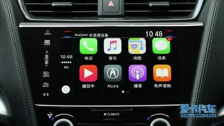 【全车功能展示】 讴歌CDX CarPlay展示