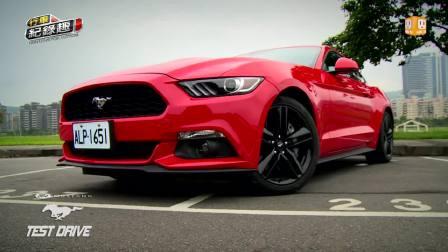 福特Mustang野马出闸 试驾体验