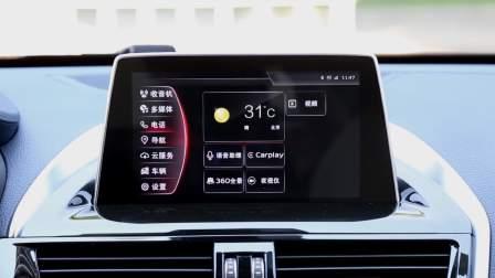 宝沃BX5 娱乐及通讯系统展示