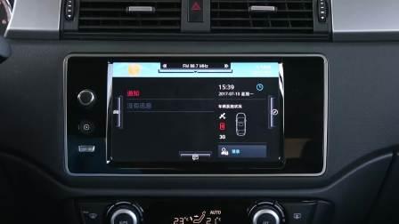 【全车功能展示】观致3GT 娱乐及通讯系统展示