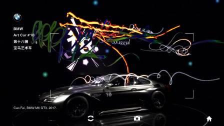 宝马 将艺术溶于汽车