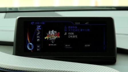 宝马i8 娱乐及通讯系统展示
