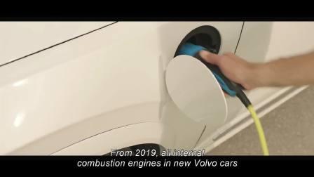沃尔沃汽车对电气化的坚定承诺