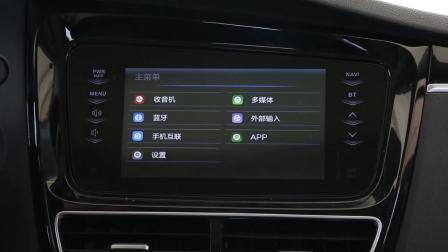 【全车功能展示】骏派A70 娱乐及通讯系统展示