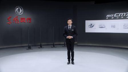 东风风行CM7产品介绍视频-男版