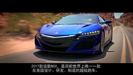 讴歌PMC:传奇超跑NSX的专属工厂