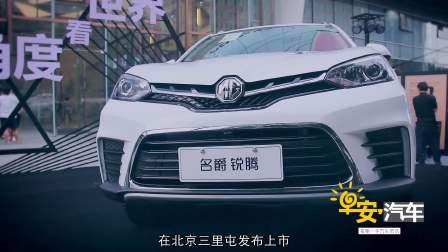 早安汽车 名爵GS互联网版上市