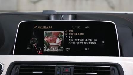 【全车功能展示】 宝马6系四门 娱乐及通讯系统展示