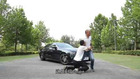 100秒说车 爱上奔驰E 300 Coupe很容易