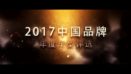 2017中国品牌年度车型评选 预告片