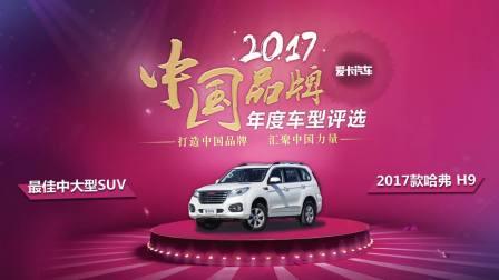 最佳中大型SUV 2017款哈弗H9
