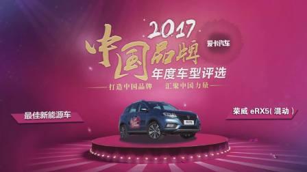 最佳新能源车 荣威eRX5