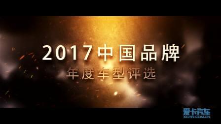 2017中国品牌评选活动花絮