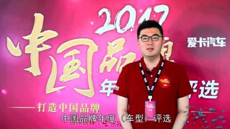 2017中国品牌评选活动宣传片