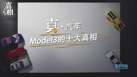 《真・汽车》Model3的十大真相