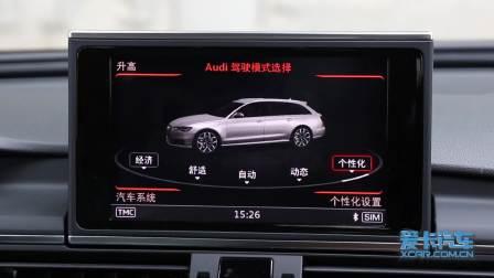 奥迪A6 Avant 驾驶模式展示