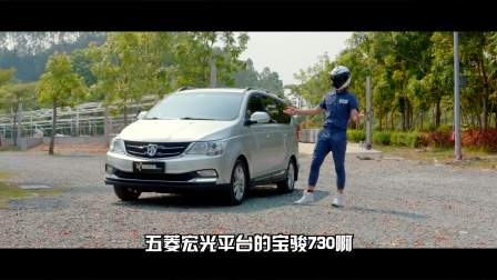 暴走汽车 平民化MPV宝骏730 为何车评人被骂充值