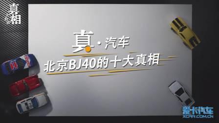 《真·汽车》北京BJ40的十大真相
