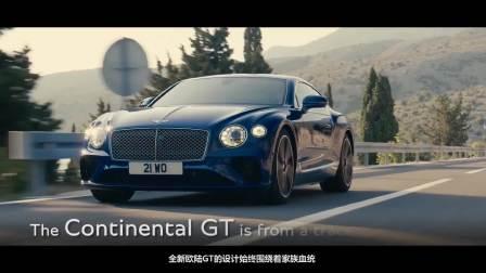 有字幕 有字幕 设计师眼中的全新欧陆GT