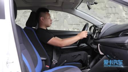 【全车功能展示】 丰田YARiS L致享 乘坐体验展示
