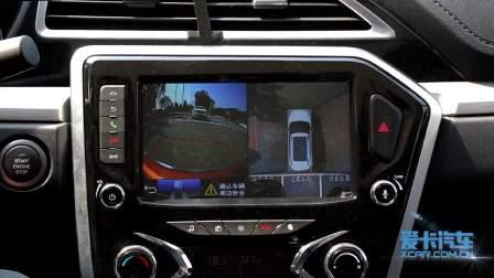 【全车功能展示】海马S5青春版 全景影像系统展示