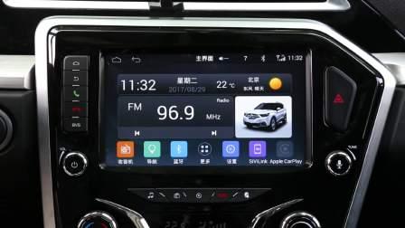 【全车功能展示】海马S5青春版 娱乐及通讯系统展示