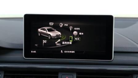 【全车功能展示】奥迪A4L 娱乐及通讯系统展示