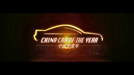 2018中国年度车海选入围车型体验活动