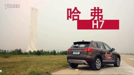 2016中国品牌年度最佳中大型SUV哈弗H7