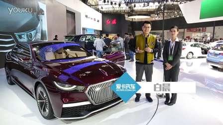2016北京车展独家解密红旗概念车外观篇