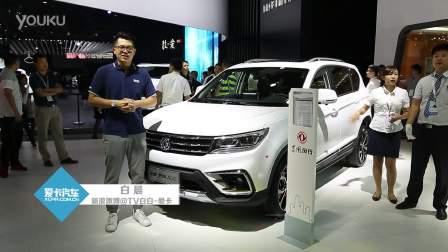 2016成都车展 东风风行景逸X5自主模王