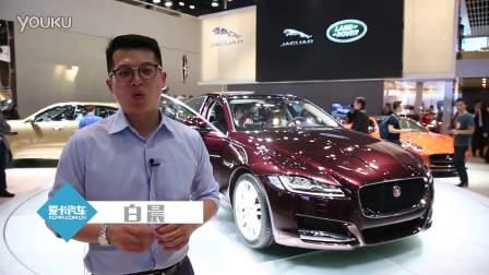 2016北京车展 豪华实力选手国产捷豹XFL