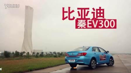 2016中国品牌最佳新能源比亚迪秦EV300