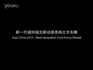 新一代福特福克斯动感亮相北京车展
