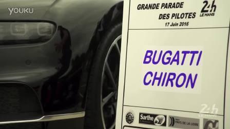 2016款布加迪Chiron海外试驾