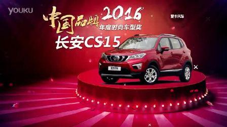 2016 中国品牌年度时尚车型奖 长安cs15