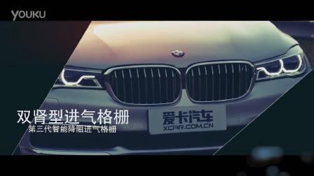 总编评车 全新BMW 7系豪华科技操控兼备