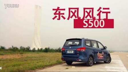 2016中国品牌年度最佳MPV风行S500