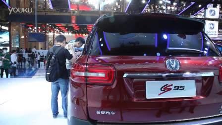 2016北京车展 大块头实力选手长安CS95